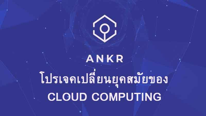 Ankr-Network-Project-Changing-the-Era-of-Cloud-Computing-news-site